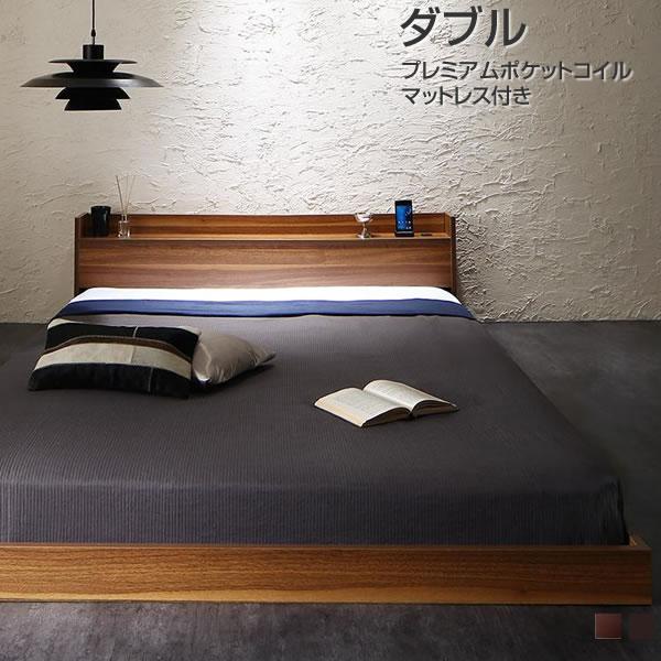ベッド ダブル 宮付き マットレス ローベッド コンセント付き ダブルベッド フロアベット ヘッドボード シンプル フロアタイプ 木製ベッド 低いベッド 棚付き 宮付き ロータイプ ロー ローベット一人暮らし かっこいい おしゃれ プレミアムポケットコイルマットレス付き
