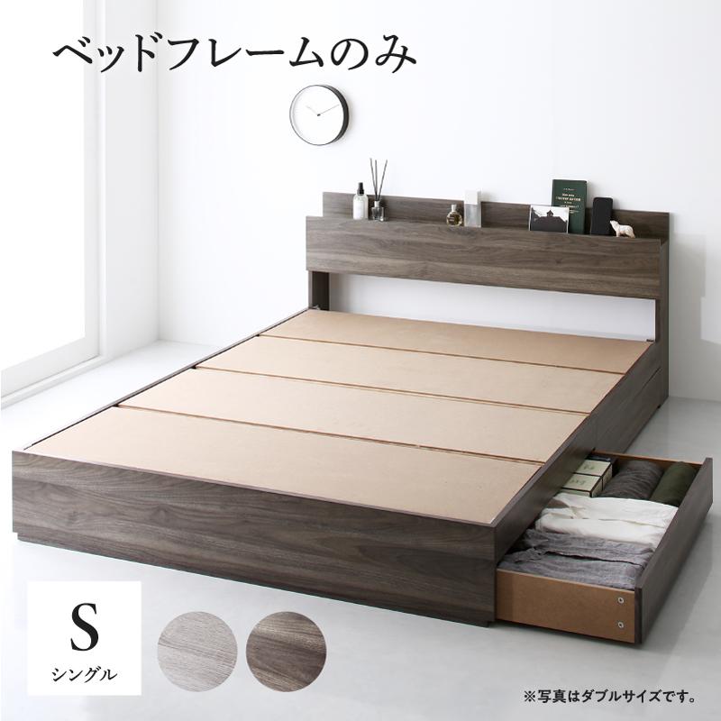 収納ベッド シングル ベッドフレームのみ マットレスなし 幅103 長さ212 高さ70cm ベット 小さい 小さめ 棚付き 宮付き コンセント付き 引出し付きベッド ベッド下収納 ヘッドボード 木製ベッド 一人暮らし ワンルーム 夫婦 家族 カップル 新婚 同棲
