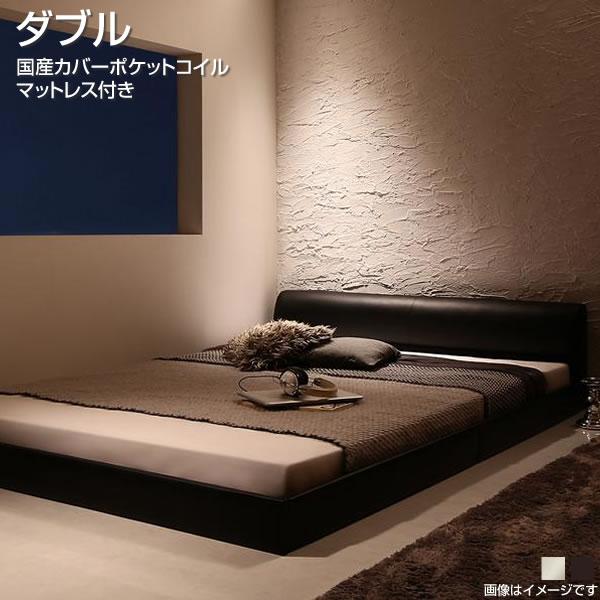 ローベッド ダブル ベッド マットレス付き 国産カバーポケットコイルマットレス付き 幅148×長さ212×高さ45cm すのこ 合皮レザー PVC レザーベッド 低い ロータイプ 木製 背面化粧仕上げ ロータイプ フロアベッド アイボリー/ブラック