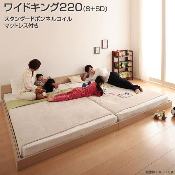 連結 ベッド 2台 ローベッド ワイドK220(シングル+セミダブル) スタンダードボンネルコイルマットレス付き 分割ベッド 2台 セット ベッド ベット フロアベッド 低いベッド シンプル ロータイプ ロースタイル シンプル 分割 低い 夫婦 新婚 子供一緒 家族 親子ベッド