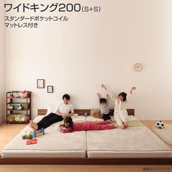 ローベッド 連結ベッド ワイドK200(シングル×2) スタンダードポケットコイルマットレス付き 2台 セット ベッド ベット 分割ベッド フロアベッド 低いベッド シンプル ロータイプ ロースタイル シンプル 省スペース 木製ベッド 分割 低い 夫婦 新婚 子供一緒 家族 親子ベッド