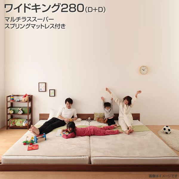 連結ベッド ローベッド ワイドK280(ダブル×2) マルチラススーパースプリングマットレス付き 分割ベッド 2台 セット ベッド ベット フロアベッド 低いベッド シンプル ロータイプ ロースタイル シンプル 省スペース 木製ベッド 分割 低い 夫婦 新婚 子供一緒 家族 親子ベッド