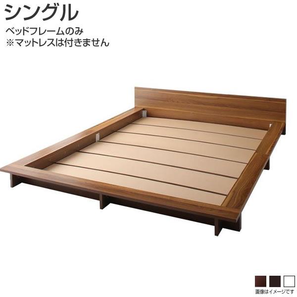 ローベッド シングル ベッド ベッドフレームのみ マットレスなし 幅126×長さ211×高さ35cm サイドテーブル フラットヘッドボード 省スペース 木製 床板仕様 背面化粧仕上げ 簡単組立て ブラック/ウォルナットブラウン/ホワイト