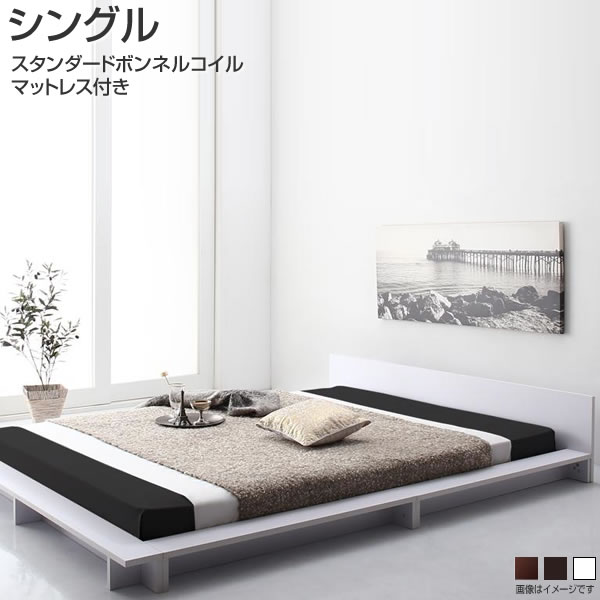 ローベッド ベッド シングル マットレス付き スタンダードボンネルコイルマットレス付き 幅126×長さ211×高さ35cm サイドテーブル フラットヘッドボード 省スペース 木製 床板仕様 背面化粧仕上げ 簡単組立て ブラック/ウォルナットブラウン/ホワイト