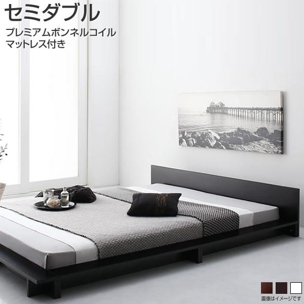 ローベッド ベッド セミダブル ベッド マットレス付 プレミアムボンネルコイルマットレス付き 幅146×長さ211×高さ35cm サイドテーブル フラットヘッドボード 木製 床板 背面化粧仕上げ ブラック/ウォルナットブラウン/ホワイト