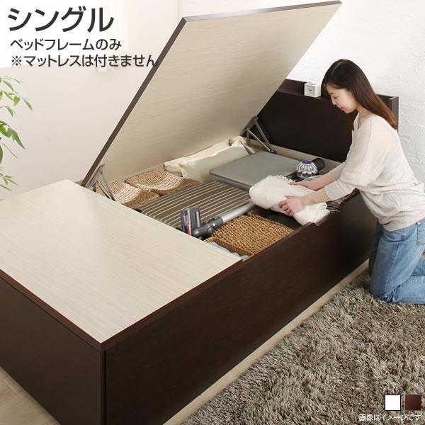組立設置付 跳ね上げ式ベッド シングル ベッドフレームのみ 日本製 収納ベッド コンセント付き 大容量 引出し付き 棚付き 宮付き ダークブラウン/ホワイト