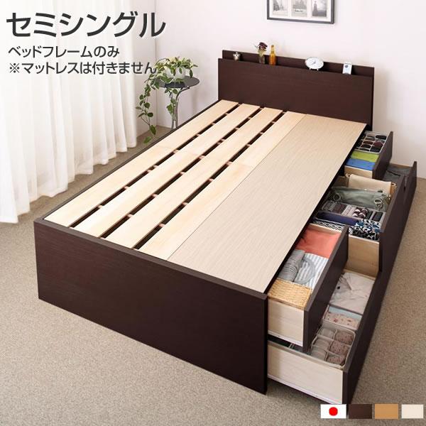 お客様組立 日本製 チェストベッド 収納ベッド セミシングル 収納 マットレスなし ベッドフレームのみ 幅83 長さ208 高さ80cm 小さめ 小さい 頑丈 丈夫 すのこ 敷ふとん対応 ベッド下収納 簡単組立 棚付き宮付きコンセント付き引出し付き ダークブラウン/ナチュラル/ホワイト