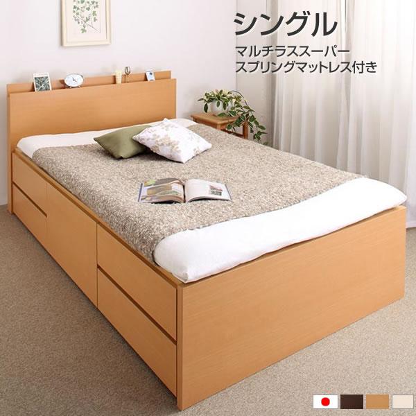 お客様組立 シングル ベッド 日本製 マットレス付き チェストベッド 収納ベッド マルチラススーパースプリングマットレス付き 幅98 長さ208 高さ80cm 小さめ 小さい 頑丈 丈夫 すのこ 敷ふとん対応 棚付き コンセント付き引出し付き ダークブラウン/ナチュラル/ホワイト