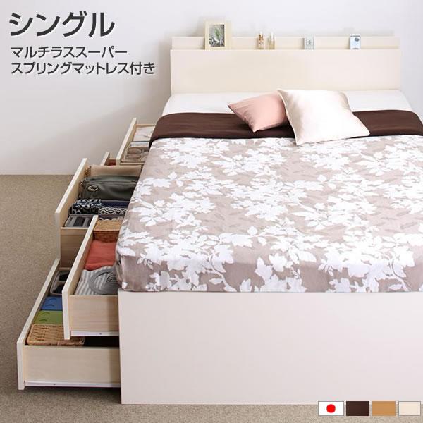 魅了 組立設置付 ベッド シングル チェストベッド 日本製 マットレス付き 収納ベッド マルチラススーパースプリングマットレス付き 幅98 長さ208 高さ80cm 小さめ 小さい 頑丈 丈夫 すのこ 敷ふとん対応 棚付き コンセント付き引出し付き ダークブラウン/ナチュラル/ホワイト, ギフトショップ クリエイト 88d8d446