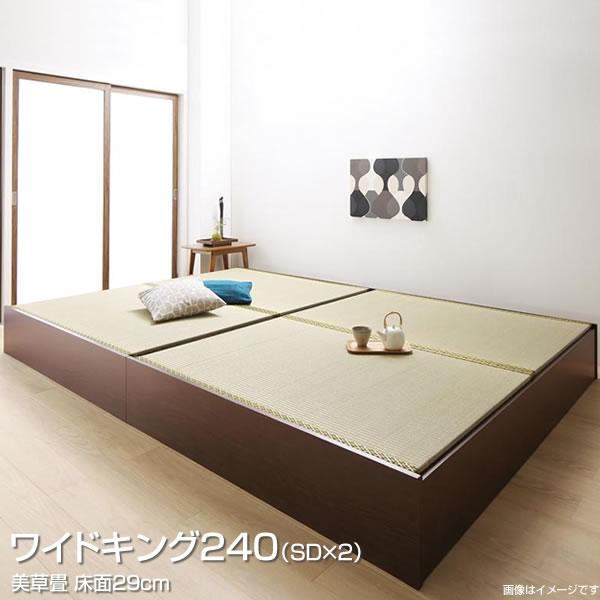 お客様組立 畳ベッド 連結ベッド 小上がり 収納付きベッド ベッドフレームのみ 美草畳 ワイドK240(セミダブル×2) 高さ29cm ローベッド 布団収納 ヘッドレスベッド 畳 たたみ タタミ ベッド ベット すのこ 頑丈 丈夫 日本製 夫婦 新婚 家族 ファミリーベッド 親子 子供