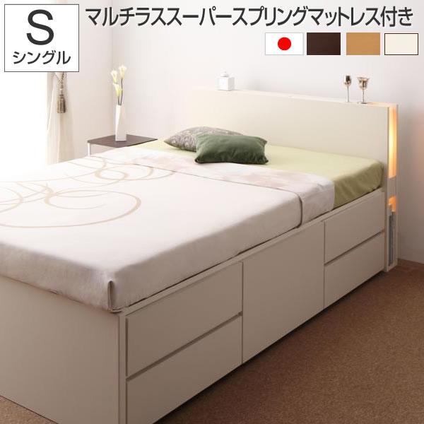 お客様組立 収納ベッド シングル チェストベッド マルチラススーパースプリングマットレス付き シングルベッド 収納 ベット ライト付きベッド コンセント付きベッド 収納付きベッド 引き出し付きベッド 木製ベッド 一人暮らし ホワイト/ダークブラウン/ナチュラル
