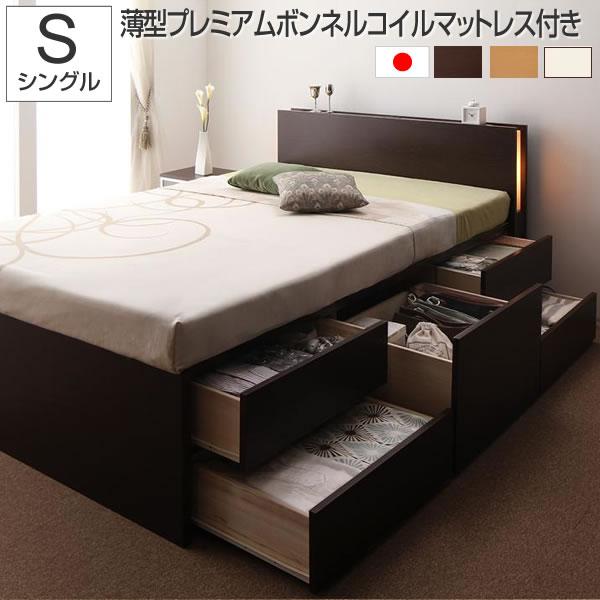 本物 お客様組立 収納ベッド チェストベッド シングル 木製ベッド チェストベッド 大容量 薄型プレミアムボンネルコイルマットレス付き シングルベッド 収納付き ベット 照明付きベット コンセント付きベッド 大容量 引き出し付きベッド 木製ベッド 一人暮らし お洒落 ホワイト/ダークブラウン/ナチュラル, 海老名市:c3584862 --- verandasvanhout.nl