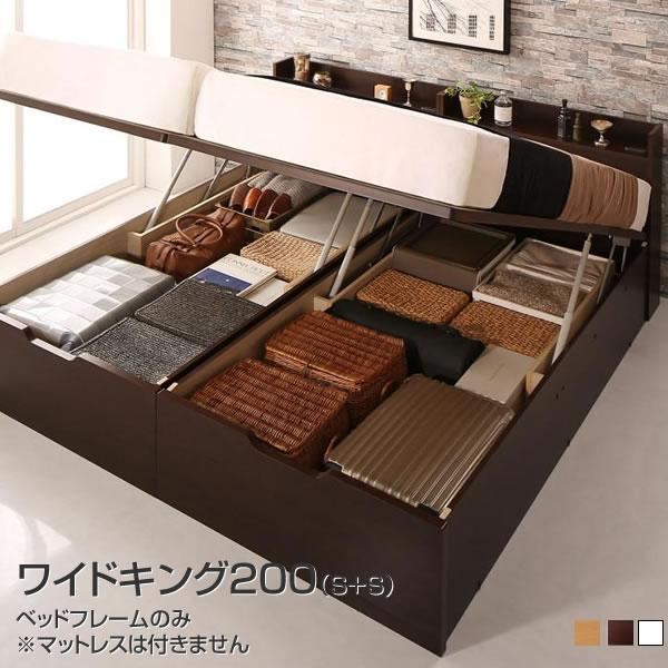 お客様組立 跳ね上げベッド 日本製 宮付き 大型 ベッドフレームのみ ワイドK200 (シングル×2台) 連結ベッド 収納付きベッド マットレスなし 収納 ファミリーベッド 家族 新婚 夫婦 宮付き コンセント付き 大きい 広い 高級感 北欧風 オシャレ 大容量 ベッド 2台 連結 分割
