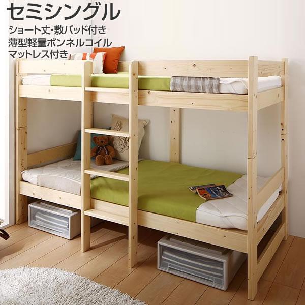 愛用 二段ベッド コンパクト セミシングル ショート丈 薄型軽量ボンネルコイルマットレス付き 敷パッド付き 北欧風 木製 ショートサイズ 小さめ 小さい 二段ベッド 狭い部屋 子供部屋 子供用ベッド すのこ 天然木 ロータイプ ハイタイプ 頑丈 丈夫 はしご付き 分割 ベッド 2台, 公式の  c92b164c