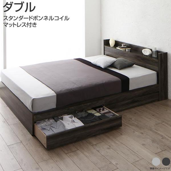 ダブル ベッド 収納付きベッド 北欧風 スタンダードボンネルコイルマットレス付き 引出し付きベッド 宮付き 棚付き コンセント付き ベッド下収納 モダン 携帯 スマホ 充電 木製ベッド 2杯引き出し付きライトグレー/ダークグレー