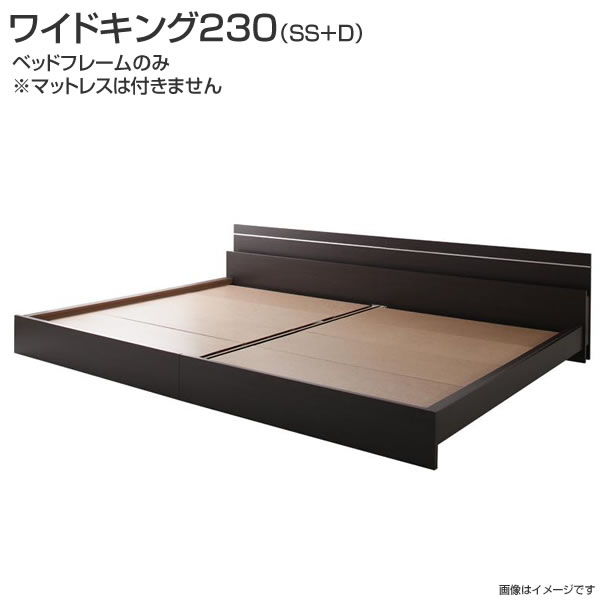 連結ベッド 2台 ワイドK230(SS+D) ベッドフレームのみ マットレスなし 幅241×奥行き208×高さ66cm 国産 日本製 ライト付き 照明付き 棚付き 宮付き 木製ベッド 大きめ 大きい 広い 夫婦 新婚 同棲 家族 親子一緒 ファミリー 親子ベッド 白 茶 ダークブラウン ホワイト