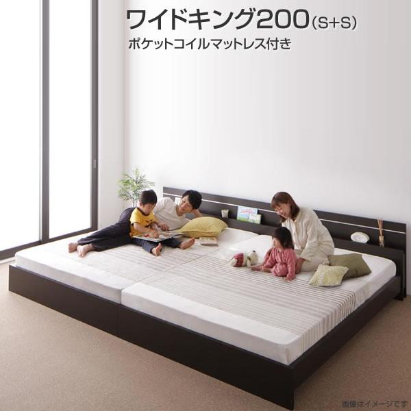 連結 ベッド 2台 日本製 ワイドK200(S+S) 棚付き 照明付き ポケットコイルマットレス付き 幅210×奥行き208×高さ66cm 国産 ライト付き 宮付き 木製ベッド 大きめ 大きい 広い 夫婦 新婚 同棲 家族 親子ベッド ファミリー 親子ベッド 白 茶 ダークブラウン ホワイト
