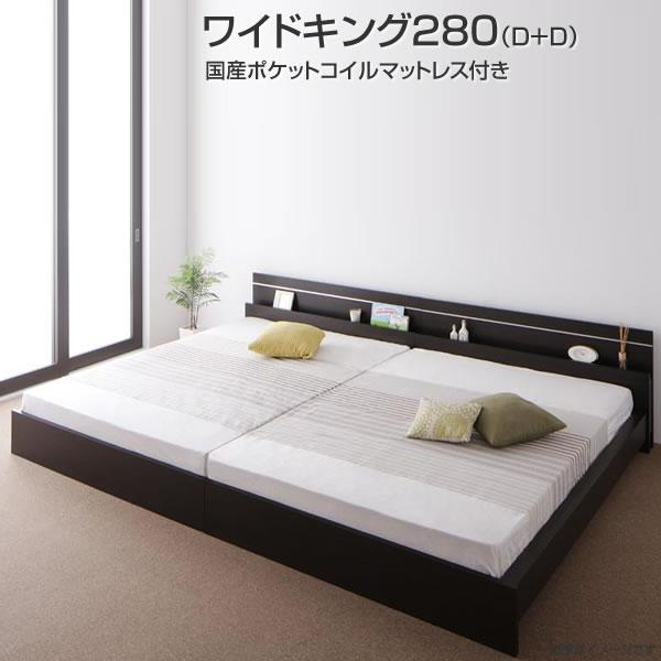 日本製 連結 ベッド 2台 ワイドK280(D+D) 照明 棚付き 国産ポケットコイルマットレス付き 幅290×奥行き208×高さ66cm 国産 ライト付き 宮付き 木製ベッド 大きめ 大きい 広い 夫婦 新婚 同棲 家族 ファミリーベッド 親子ベッド 白 茶 ダークブラウン ホワイト
