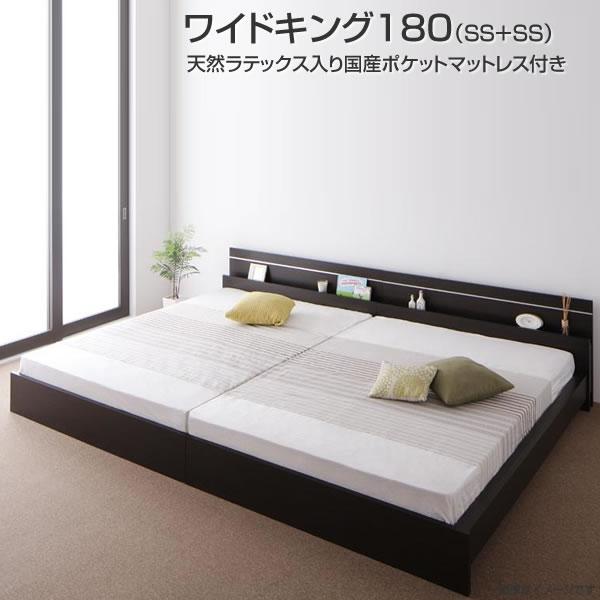 連結ベッド 照明付き 日本製 ワイドK180(SS+SS) 天然ラテックス入り国産ポケットコイルマットレス付き 幅192×奥行き208×高さ66cm 国産 ライト付き 宮付き 木製 大きめ 大きい 広い 連結 ベッド 2台セット 分割ベッド 夫婦 新婚 同棲 家族 親子ベッド 親子ベッド 白 茶