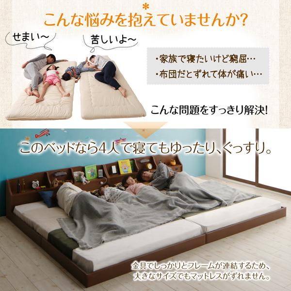 ローベッド 連結ベッド 日本製 マットレス付き ワイドK240(セミダブル×2台) 照明付き ライト付き 棚付き 低いベッド 3人家族 ロータイプ  広いベッド 夫婦 家族 新婚 分割 連結 2台 ベッド 子供 親子ベッド 収納棚 携帯充電 男の子 女の子 ボンネルコイルマットレス付き