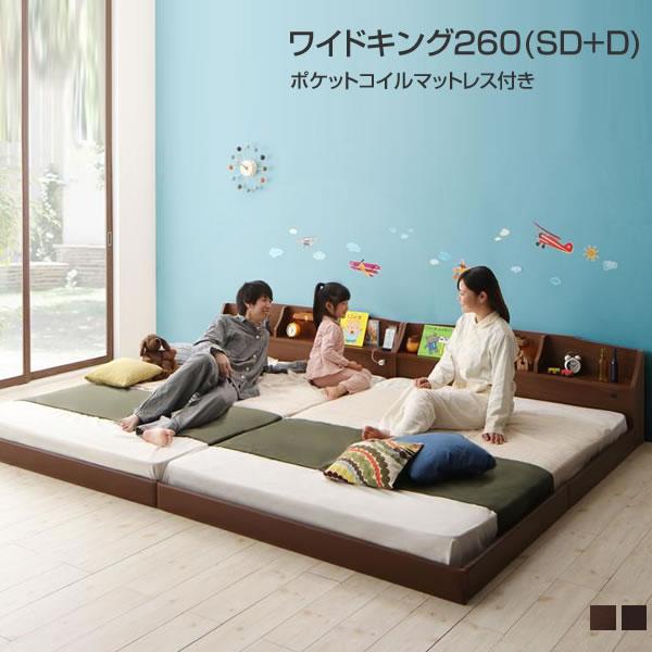 ローベッド 連結ベッド 低いベッド 3人家族用 ワイドK260(セミダブル+ダブル) 日本製ベッド マットレス 照明付き ライト付き 宮付き ロータイプ 大きいベッド 夫婦 家族 新婚 分割 連結 2台 ベッド 子供 親子ベッド 革張り 男の子 女の子 ポケットコイルマットレス付き