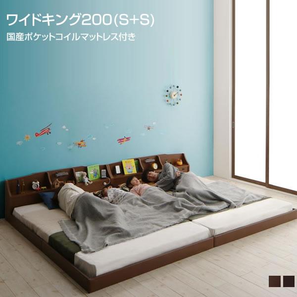 日本製 ローベッド 連結ベッド ライト付き フロアタイプ ワイドK200(シングル×2台) 広い 夫婦 家族 新婚 分割 連結 2台 ベッド マットレス付き 照明付き 宮付き 低いベッド 3人用 ロータイプ 革張りフレーム 子供 親子ベッド 収納棚 国産ポケットコイルマットレス付き