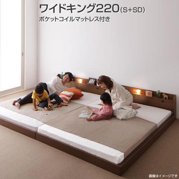 連結ベッドローベッド 2台 ワイドK220 (S+SD) ポケットコイルマットレス付き 日本製 国産 連結ベッド 2台セット 分割ベッド ロータイプ フロアベッド 低いベッド コンセント付き 棚付き 宮付き 照明付き ライト付き 親子ベッド ファミリー 低床 夫婦 新婚 同棲 家族
