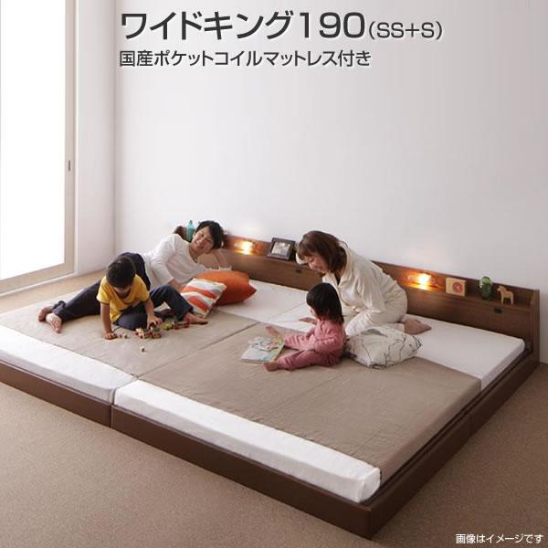 連結 ベッド 2台 ローベッド ワイドK190 (SS×S) 国産ポケットコイルマットレス付き 日本製 連結ベッド ベッド2台セット 分割ベッド ロータイプ フロアベッド 低いベッド コンセント付き 棚付き 宮付き 照明付き ライト付き 民泊 寮 ファミリー 低床 夫婦 新婚 同棲