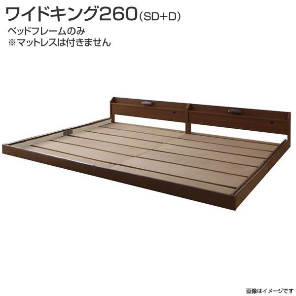 日本製 連結ベッド ローベッド ワイドK260(セミダブル+ダブル) ロング丈 ベッドフレームのみ マットレスなし 長い ロング 分割ベッド 国産 ベッド2台 セット ロータイプ 低いベッド コンセント付き 棚付き 照明付き ライト付き 新婚 夫婦 カップル 家族 親子ベッド