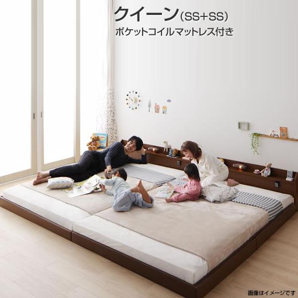 連結ベッド ローベッドクイーン(セミシングル×2) ロング丈 ポケットコイルマットレス付き 長い ロング 日本製 国産 分割ベッド ベッド2台セット ローベッド ロータイプ 低いベッド コンセント付き 棚付き 照明付き ライト付き 新婚 カップル 家族 親子ベッド