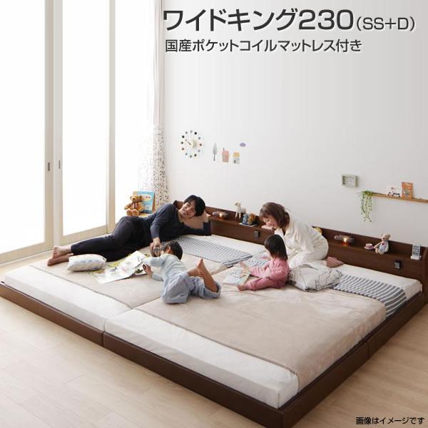 日本製 ローベッド 連結ベッド ベッド2台 ワイドK230(セミシングル+ダブル) ロング丈 国産ポケットコイルマットレス付き 長い ロング 分割ベッド 国産 セット ロータイプ 低いベッド コンセント付き 棚付き 照明付き ライト付き 新婚 夫婦 カップル 家族 親子ベッド