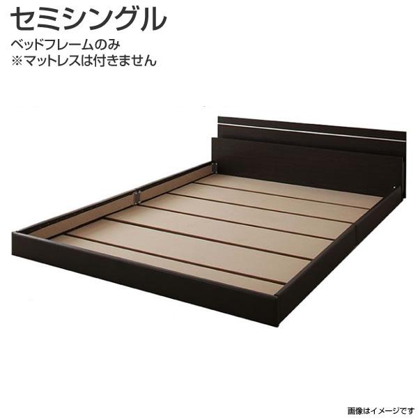 ローベッド セミシングル ベッドフレームのみ マットレスなし 日本製 ロータイプ フロアベッド 低いベッド コンセント付き 棚付き 宮付き 照明付き 一人暮らし 単身 小さめ 小さい 子供部屋 子供ベッド 男の子 女の子 おしゃれ 木製 民泊 寮 ゲストハウス 社宅 低い 低床