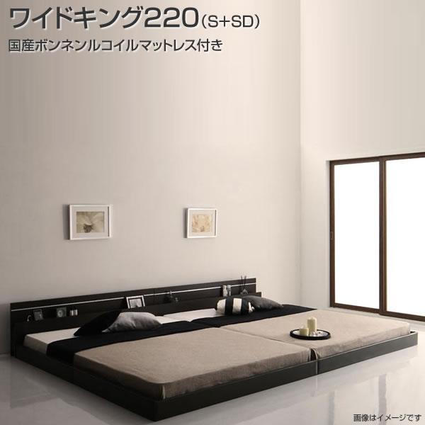 連結ベッド 2台 ローベッド ワイドK220(S+SD) 国産ボンネルコイルマットレス付き (シングル×セミダブル)日本製 国産 連結 ベッド 2台 セット ローベッド ロータイプ コンセント付き 棚付き 宮棚 照明付き ライト付き おしゃれ 木製 新婚 カップル 同棲 3人家族