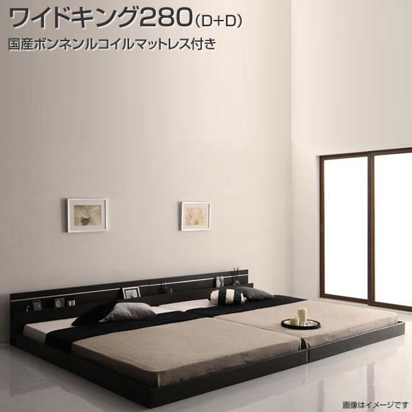 連結ベッド 2台 セット ローベッド ワイドK280 国産ボンネルコイルマットレス付き(ダブル×2)日本製 連結 ベッド2台 セット ロータイプ フロアベッド 低いベッド コンセント付き 棚付き 宮棚 照明付き ライト付き おしゃれ 木製 新婚 カップル 同棲 3人家族