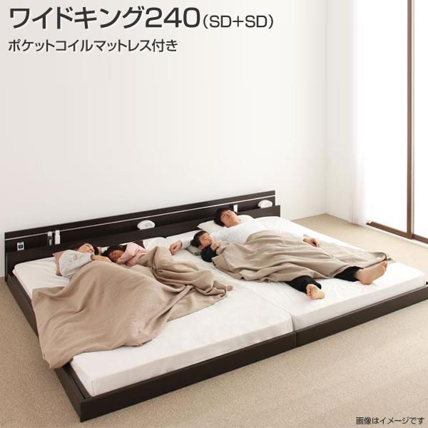 連結ベッド 分割ベッド ワイドK240(SD×2) ポケットコイルマットレス付き (セミダブル×2)日本製 連結 ベッド 2台 セット ローベッド ロータイプ フロアベッド 低いベッド コンセント付き 棚付き 宮棚 照明付き ライト付き おしゃれ 木製 新婚 カップル 同棲 3人家族