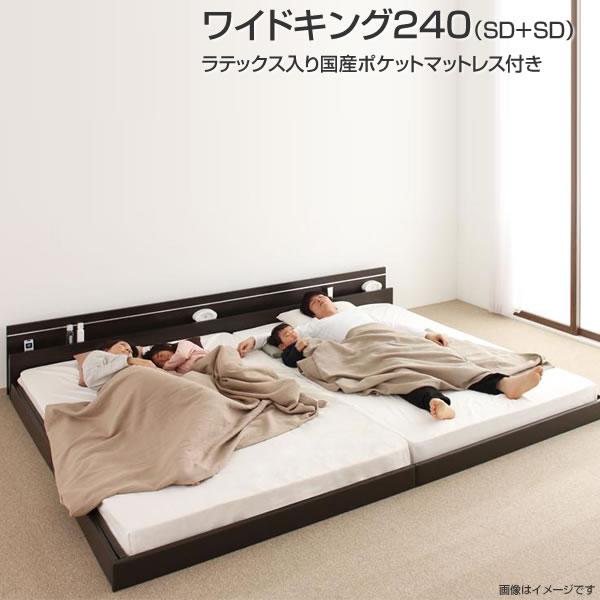 連結ベッド 分割ベッド ワイドK240(SD×2) ラテックス入り国産ポケットコイルマットレス付き (セミダブル×2)日本製 連結 ベッド 2台 セット ローベッド ロータイプ フロアベッド 低いベッド コンセント付き 棚付き 宮棚 照明付き ライト付き おしゃれ 木製 新婚 同棲