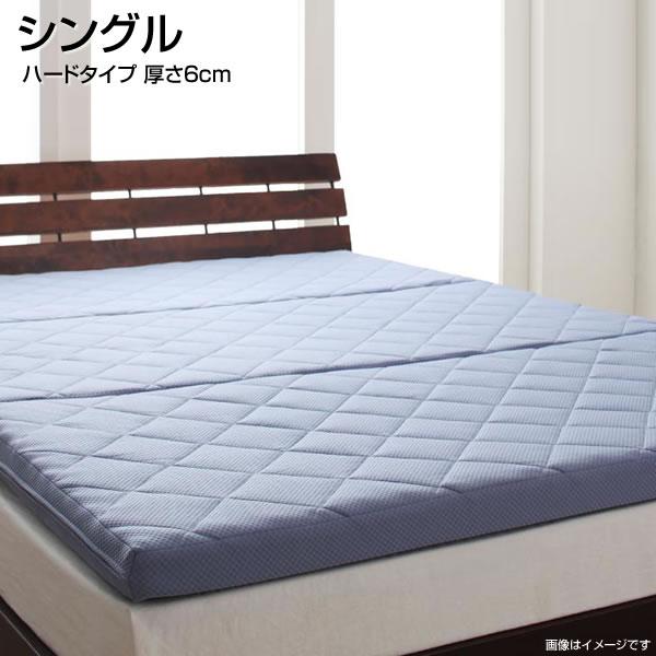 日本製 折りたたみ ウレタンマットレス ハード シングル 厚さ6cm 幅95×長さ195×厚さ6cm 硬め コンパクト 三つ折り 3つ折り 折りたたみ 折り畳み 敷き布団 敷ふとん 敷きふとん 快眠 一人暮らし ベッド ワンルーム 新生活 ブラウン ナチュラルベージュ ピンク ブルー