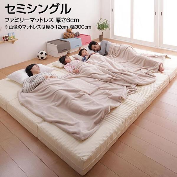 ファミリーマットレス セミシングル 厚さ6cm 幅80×長さ201×厚さ6cm 日本製 国産 マットレス 子供 子ども 女性 女の子 男の子 昼寝 折りたたみ 折り畳み コンパクト 一人暮らし ワンルーム アイボリー