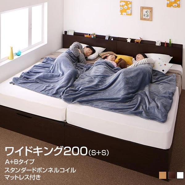 組立設置付 日本製ベッド 連結ベッド マットレス付き 収納 ワイドキング 幅200 (シングル×2台) A+Bタイプ 跳ね上げ式ベッド 収納ベッド 宮付き コンセント 引出し付き ガス圧 ファミリーベッド 広い 大きい 夫婦 家族 新婚 2台 スタンダードボンネルコイルマットレス付き