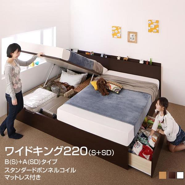 組立設置付 連結ベッド 日本製ベッド 収納ベッド B シンブル A セミダブル タイプ ワイドK220 跳ね上げ式ベッド 収納付きベッド 宮付き コンセント付き ガス圧 引出し付き マットレス付き 広い 大きい 夫婦 家族 新婚 北欧風 スタンダードボンネ