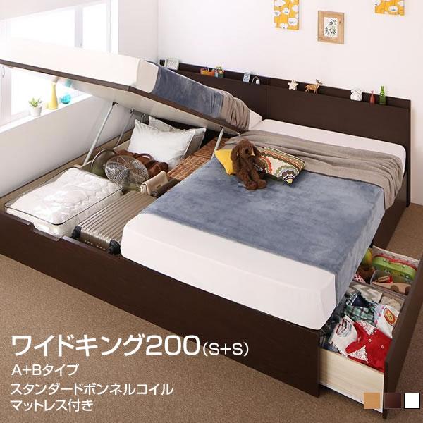お客様組立 連結ベッド 日本製 ベッド 跳ね上げ式 ワイドキング 幅200 (シングル×2台) A+Bタイプ 跳ね上げベッド 収納ベッド 宮付き コンセント ガス圧 ファミリーベッド 広い 大きい 夫婦 家族 新婚 大容量 ベッド 2台 連結 スタンダードボンネルコイルマットレス付き