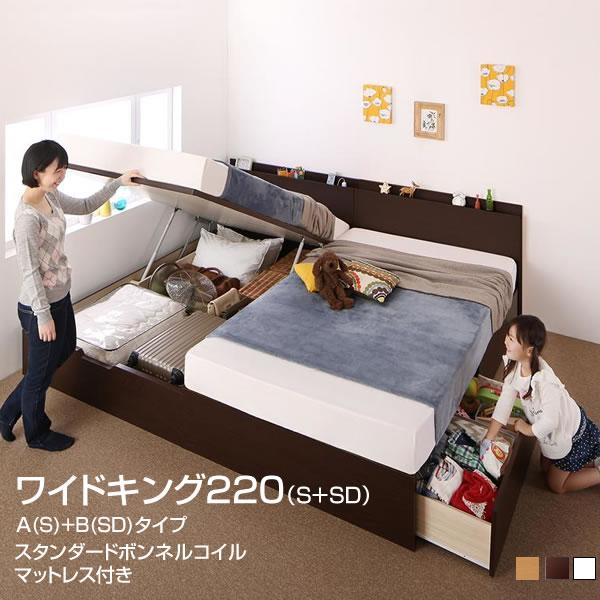 お客様組立 日本製 ベッド 2台 連結 収納ベッド A(シンブル)+B(セミダブル)タイプ ワイドK220 跳ね上げ式ベッド 収納付きベッド 宮付き コンセント付き ガス圧 引出し付き ファミリーベッド 広い 大きい 夫婦 家族 新婚 大容量 スタンダードボンネルコイルマットレス付き