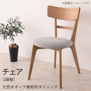 ダイニングチェア 2脚組 ダイニングチェアのみ 食卓イス ダイニングチェアー 食卓椅子 チェア いす 椅子 木製チェア 木製チェアー ダイニング椅子 ダイニングいす