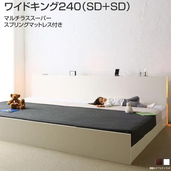 組立設置付 日本製 マットレス付き 連結ベッド ベッド 宮付き ワイドキング240 (セミダブル×2台) ローベッド 高さ調整 国産 ベッド下収納 宮付き コンセント 照明 ライト すのこベッド 夫婦 親子ベッド ファミリーベッド マルチラススーパースプリングマットレス付き