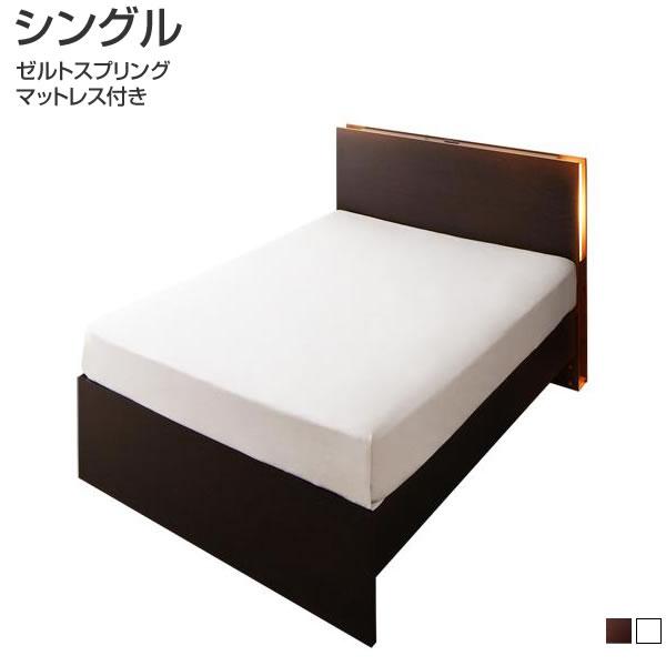 組立設置付 日本製 ベッド シングル 収納 マットレス付き シングル マット付き ローベッド 高さ調整 国産 ベッド下収納 ヘッドボード 棚付き 宮付き コンセント付き 照明付き ライト付き すのこベッド 一人暮らし ワンルーム 頑丈 丈夫 ゼルトスプリングマットレス付き