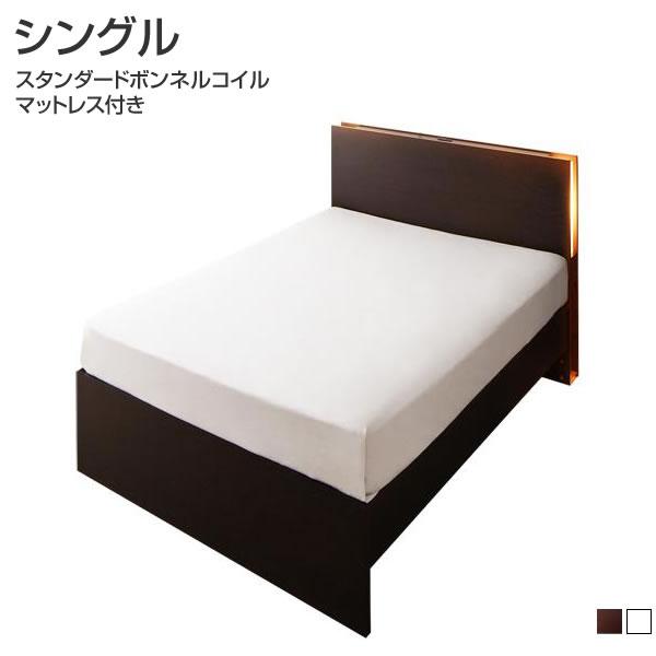 お客様組立 日本製 ベッド シングルベッド マットレス付き シングル ローベッド 高さ調整 国産 ベッド下収納 ヘッドボード 棚付き 宮付き コンセント付き 照明付き ライト付き すのこベッド 一人暮らし ワンルーム 頑丈 丈夫 スタンダードボンネルコイルマットレス付き