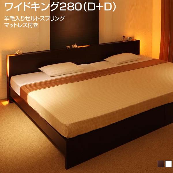お客様組立 日本製 ベッド おしゃれ マットレス付き ワイドキング280 (ダブル×2台) 連結ベッド ローベッド 高さ調整 大型ベッド 広いベッド 宮付き コンセント 照明 ライト すのこベッド 家族 夫婦 親子ベッド ファミリーベッド 羊毛入りゼルトスプリングマットレス付き