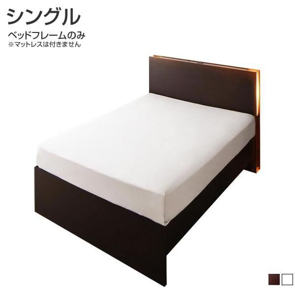 組立設置付 日本製 ベッド シングル フレーム ベッドフレームのみ シングル ローベッド 高さ調整 国産 ベッド下収納 ヘッドボード 棚付き 宮付き コンセント付き 照明付き ライト付き すのこベッド 一人暮らし ワンルーム 頑丈 丈夫 ベッド ダークブラウン ホワイト 茶 白
