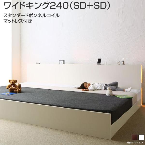 組立設置付 連結ベッド 日本製 マットレス付き ベッド フレーム ワイドキング240 (セミダブル×2台) ローベッド 高さ調整 国産 ベッド下収納 宮付き コンセント 照明 ライト すのこベッド 夫婦 親子ベッド ファミリーベッド スタンダードボンネルコイルマットレス付き