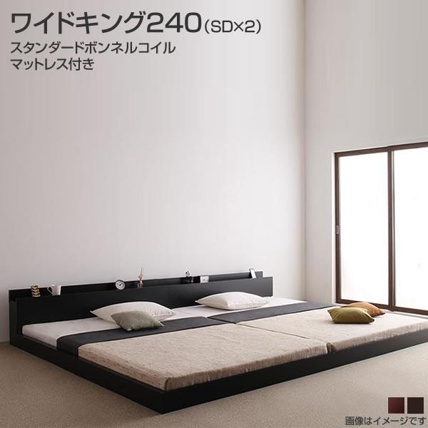 連結ベッド ファミリーベッド 分割 ローベッド フロアベッド ベッド ベット 宮付き 棚付き コンセント付き スタンダードボンネルコイルマットレス付き ワイドK240(SD×2) 低いベッド ベッド 2台 連結ベッド 連結 ローベッド ワイドK240(セミダブル×2台) ベット べっと 棚付き 宮付き コンセント付き 低いベッド 広いベッド 大きいベッド 夫婦 家族 新婚 分割 ヘッドボード 子供 木製 同棲 新婚 夫婦 3人用 スタンダードボンネルコイルマットレス付き